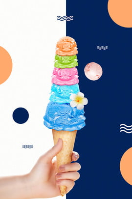 夏季酷暑五彩繽紛的冰淇淋背景海報 夏季 大暑 酷爽 冰淇淋 橙色 深藍 圓形 手 握住 五指 , 夏季, 大暑, 酷爽 背景圖片