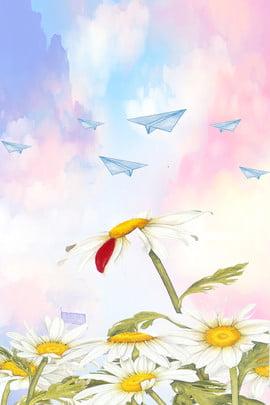 夏日清新雛菊背景 夏日 h5 文藝 卡通 手繪 清新 雛菊 背景 天空 , 夏日清新雛菊背景, 夏日, H5 背景圖片
