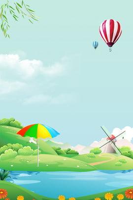 夏日熱氣球海報 夏日 熱氣球 草地 遮陽傘 風車 湖水 柳樹枝 , 夏日, 熱氣球, 草地 背景圖片