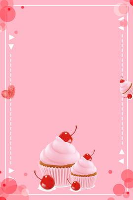 夏天冰激凌邊框粉色簡約海報背景 夏天 冰激凌 邊框 粉色 簡約清新 海報背景 平面背景 psd分層 背景 , 夏天, 冰激凌, 邊框 背景圖片