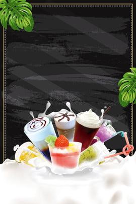 सरल गर्मियों आइसक्रीम पोस्टर गर्मी आइसक्रीम दूध आइसक्रीम प्रचार पोस्टर विज्ञापन पृष्ठभूमि , सरल गर्मियों आइसक्रीम पोस्टर, गर्मी, आइसक्रीम पृष्ठभूमि छवि