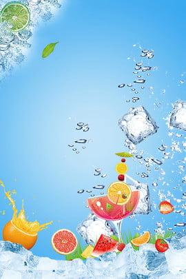 summer iced fruit fruit juice , Cool, Blue, Ad Background image
