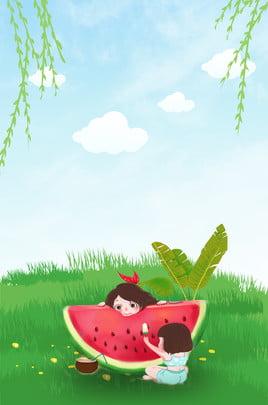 夏季草坪大暑西瓜女孩清爽廣告背景 夏季 草坪 大暑 西瓜 女孩 清爽 廣告 背景 , 夏季, 草坪, 大暑 背景圖片
