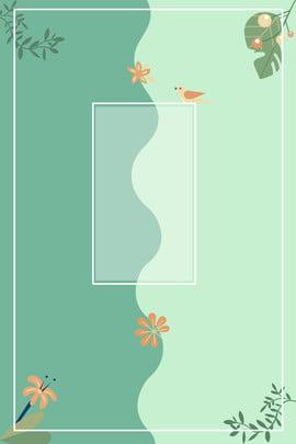 清新夏日文藝海報 夏日 樹葉 綠葉 花 小鳥 卡通 簡約 , 夏日, 樹葉, 綠葉 背景圖片