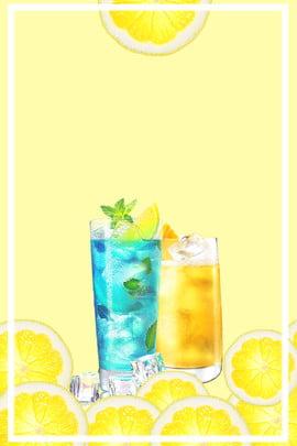 清涼一夏檸檬背景圖片 夏日 檸檬 清新 清涼 飲品 水果 簡約 暫無 , 夏日, 檸檬, 清新 背景圖片