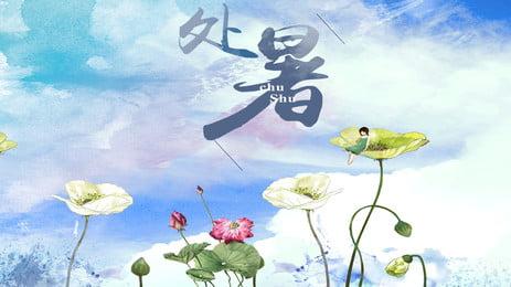 處暑水彩清新背景海報 處暑 文藝 悠閒 手繪小 清新 花朵 背景 二十四節氣, 處暑水彩清新背景海報, 處暑, 文藝 背景圖片