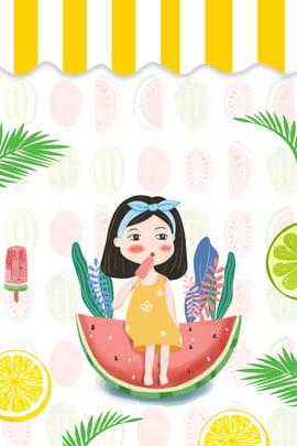 卡通可愛风西瓜女孩小暑海報 夏天 可愛 小暑 西瓜 卡通 女孩 廣告海報 背景 夏天 可愛 小暑背景圖庫