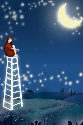여름 한여름 밤의 꿈 단순한 별 야경 광고 배경 여름 한여름 밤의 꿈 단순한 스타 야경 광고 배경 스타 야경 광고 배경 , 여름, 한여름, 여름 한여름 밤의 꿈 단순한 별 야경 광고 배경 배경 이미지