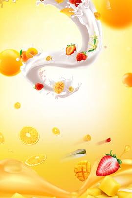 ग्रीष्मकालीन दूध फल पीले ताजा पोस्टर पृष्ठभूमि गर्मी दूध फल पीला ताज़ा पोस्टर पृष्ठभूमि तैरता हुआ आम तैरता , गर्मी, दूध, फल पृष्ठभूमि छवि