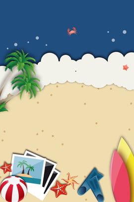 夏日海洋沙灘海報 夏日 海洋 沙灘 旅遊 旅行 宣傳 海報 廣告 , 夏日海洋沙灘海報, 夏日, 海洋 背景圖片