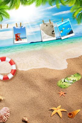 Летние путешествия путешествия пляжный плакат лето океан Песчаный пляж тур путешествие пропаганда плакат реклама фон , лето, океан, Песчаный Фоновый рисунок