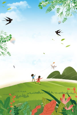 夏季野外郊遊卡通人物海報 夏季 郊遊 野外 人物 卡通 草地 天空 燕子 葉子 清新 簡約 , 夏季野外郊遊卡通人物海報, 夏季, 郊遊 背景圖片