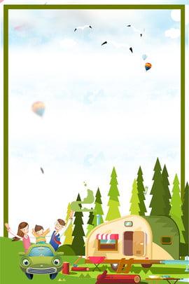 夏の遠出シンプルな漫画ポスターの背景イラスト 夏 お出かけ 国境 グリーン 漫画 キャラクター 乗り物 気球 木々 家 , 夏の遠出シンプルな漫画ポスターの背景イラスト, 夏, お出かけ 背景画像
