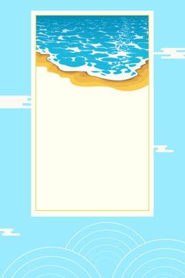 藍色清爽夏日海浪海邊 夏季海報 清爽風 海浪 沙灘 白雲 清爽風格背景 夏日旅游海報 夏日清爽海報 , 夏季海報, 清爽風, 海浪 背景圖片
