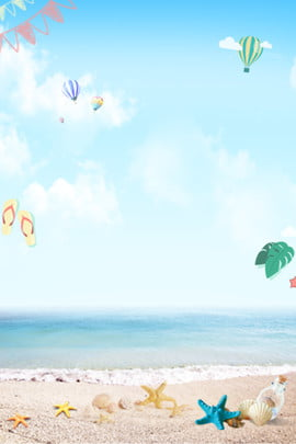 summer seaside travel starfish , Flip Flop, Helium Balloon, Simple Background image