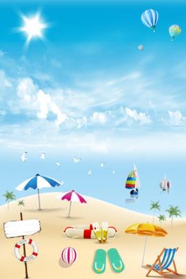 夏天海邊沙灘海報背景 夏天 海邊旅行 沙灘排球 氫氣球 藍天白雲 海報背景 psd分層 背景 , 夏天海邊沙灘海報背景, 夏天, 海邊旅行 背景圖片