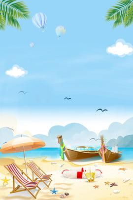 夏天海邊帆船海報背景 夏天 海邊旅行 帆船 海星 海報背景 psd分層 背景 , 夏天, 海邊旅行, 帆船 背景圖片
