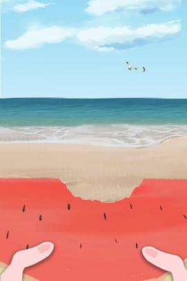 夏日海邊度假西瓜海報 夏天 海邊 度假 藍天 海鷗 西瓜 休閒 海報 , 夏天, 海邊, 度假 背景圖片