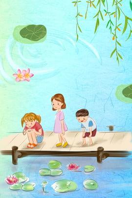 可愛孩童荷塘嬉戲小暑廣告海報 夏天 小暑 荷花 卡通 孩童 乘涼 廣告海報 背景 夏天 小暑 荷花背景圖庫