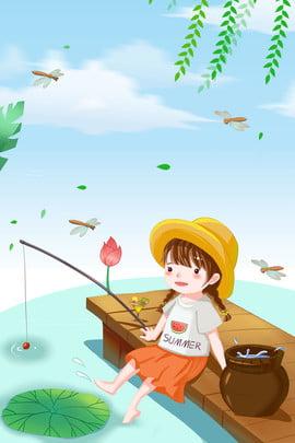可愛女孩荷塘釣魚小暑廣告海報 夏天 小暑 荷花 卡通 孩童 乘涼 廣告海報 背景 夏天 小暑 荷花背景圖庫
