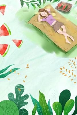 女孩樹下乘涼吃西瓜小暑海報 夏天 小暑 西瓜 卡通 女孩 乘涼 廣告海報 背景 , 女孩樹下乘涼吃西瓜小暑海報, 夏天, 小暑 背景圖片