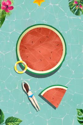 泳池女孩游泳西瓜小暑海報 夏天 小暑 西瓜 卡通 女孩 泳池 廣告海報 背景 , 夏天, 小暑, 西瓜 背景圖片