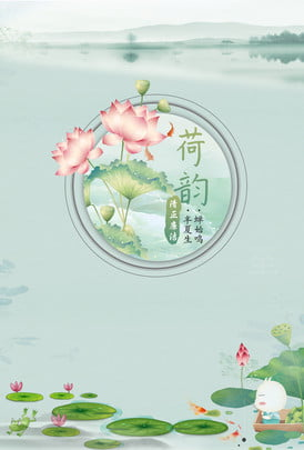 夏季大暑荷花中國風綠色海報 夏季 節氣海報 荷花 蓮花 中國風 綠色 大暑海報 掛畫 水墨 , 夏季大暑荷花中國風綠色海報, 夏季, 節氣海報 背景圖片