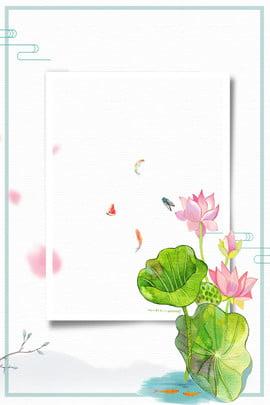 夏至未至古風文藝清新海報 夏至 花瓣 紋理 邊框 荷花 西瓜 金魚 山峰 圖文 祥雲 , 夏至, 花瓣, 紋理 背景圖片