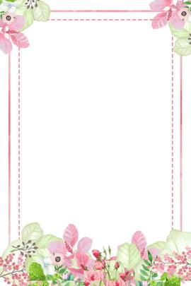 夏至粉色花簇海報背景 夏至 粉色花簇 文藝 海報背景 平面背景 粉色邊框 psd分層 背景 , 夏至, 粉色花簇, 文藝 背景圖片