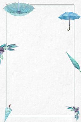 ग्रीष्मकालीन संक्रांति छाता नीला पोस्टर पृष्ठभूमि ग्रीष्मकालीन संक्रांति छाता सफेद बनावट रेट्रो , की, पृष्ठभूमि, Psd पृष्ठभूमि छवि