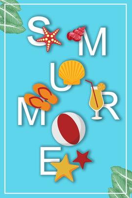 पत्र गर्मी के समुद्री जीव पोस्टर गर्मी स्टारफिश चप्पलें खोल पत्र पौधा गुब्बारा सरल पोस्टर , पत्र गर्मी के समुद्री जीव पोस्टर, गर्मी, स्टारफिश पृष्ठभूमि छवि