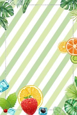 夏日清涼卡通條紋水果廣告h5背景 夏日 條紋 綠色 卡通 清涼 背景 水果 廣告 背景 , 夏日清涼卡通條紋水果廣告h5背景, 夏日, 條紋 背景圖片