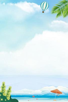 여름 상쾌한 여름 포스터 여름 여름 신선한 단순한 문학 지점 해변 풍선 푸른 하늘 흰 구름 , 여름 상쾌한 여름 포스터, 여름, 여름 배경 이미지