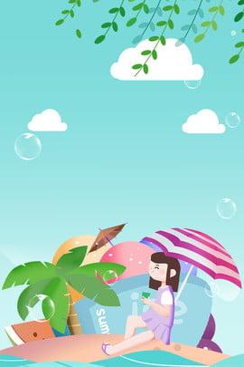 여름 여름 해변 소녀 간단한 손으로 그린 광고 배경 여름 여름 해변가 소녀 단순한 손으로 그린 광고 배경 파란색 배경 , 그린, 광고, 배경 배경 이미지
