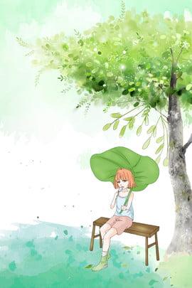 夏季小暑乘涼的美女 夏季 夏天 小暑 美女 女孩 大樹 冰棍 樹葉 涼爽 , 夏季, 夏天, 小暑 背景圖片