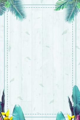summer summer solstice leaves poster background , Plane Background, Psd Layering, Summer Background image