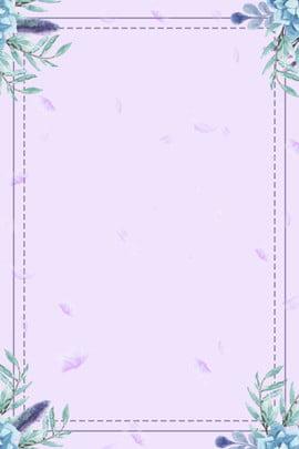 夏天紫色花束清新海報背景 夏天 夏至 紫色花束 海報背景 平面背景 紫色邊框 psd分層 背景 , 夏天紫色花束清新海報背景, 夏天, 夏至 背景圖片