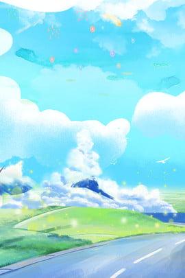 夏季暑期旅游水彩海報 夏季 暑期 旅遊 野外 公路 藍天 白玉 公路 簡約 清新 水彩 , 夏季暑期旅游水彩海報, 夏季, 暑期 背景圖片