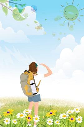 夏季暑期旅遊文藝海報 夏季 暑期 旅遊 清新 簡約 女孩 草地 天空 白雲 背包 花朵 太陽 , 夏季暑期旅遊文藝海報, 夏季, 暑期 背景圖片