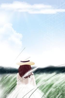十七旅遊唯美意境海報背景 夏季 暑期 旅遊 女孩 草叢 清新 唯美 簡約 天空 光輝 , 十七旅遊唯美意境海報背景, 夏季, 暑期 背景圖片