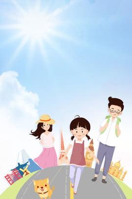 暑期親子旅游海報背景 夏季 暑期 旅遊 親子 人物 馬路 草叢 清新 簡約 藍天 白雲 , 暑期親子旅游海報背景, 夏季, 暑期 背景圖片