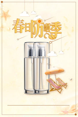 summer sunscreen skin care products cosmetic , Cartoon, Childlike, Beige Background image