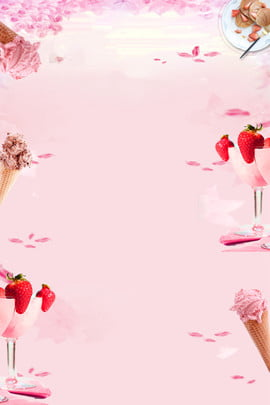 夏天甜筒草莓清新海報背景 夏天 甜筒 草莓 冰激凌 海報背景 平面背景 psd分層 背景 , 夏天甜筒草莓清新海報背景, 夏天, 甜筒 背景圖片