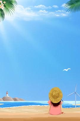 清新夏日游海報背景 夏季 旅遊 海灘 藍天 白雲 陽光 人物 燈塔 植物 , 夏季, 旅遊, 海灘 背景圖片