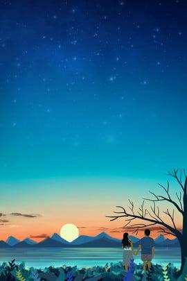 暑期旅遊夜晚唯美海報背景 暑期 旅遊 野外 草叢 唯美 清新 人物 夜空 夕陽 , 暑期旅遊夜晚唯美海報背景, 暑期, 旅遊 背景圖片