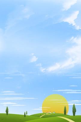 暑期旅遊野外清新海報背景 暑期 旅遊 野外 草地 夕陽 天空 雲朵 樹木 文藝 清新 簡約 , 暑期, 旅遊, 野外 背景圖片
