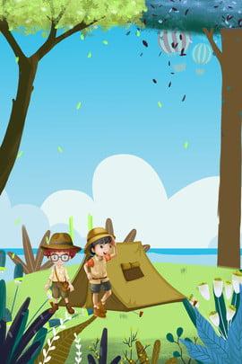 暑期旅行野外宿營海報背景 暑期 旅遊 草地 露營 天空 樹木 氣球 人物 帳篷 卡通 清新 , 暑期, 旅遊, 草地 背景圖片