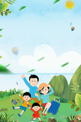 暑期親子旅游海報背景 暑期 旅遊 親子 野外 孩童 宿營 樹葉 天空 草地 清新 山峰 開心 溫暖 幸福 快樂 , 暑期, 旅遊, 親子 背景圖片
