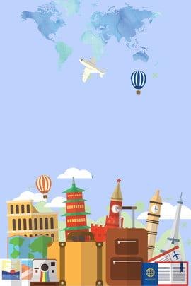暑期旅遊招募卡通背景 暑期 旅遊 招募 卡通 飛機 熱氣球 行李箱 背景 , 暑期, 旅遊, 招募 背景圖片