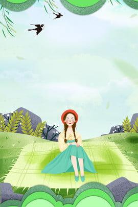 暑期唯美清新海報背景圖 暑期 旅遊 簡約 野外 聚餐 草地 植物 燕子 女孩 , 暑期, 旅遊, 簡約 背景圖片